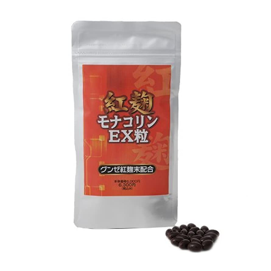 物理的に処分したサポート紅麹モナコリンEX粒 (120粒/約1ヶ月分)グンゼの米紅麹末配合サプリメント