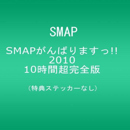 SMAPがんばりますっ!!2010 10時間超完全版 [DVD]
