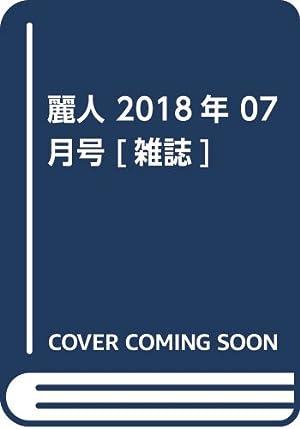 麗人 2018年 07 月号 [雑誌]