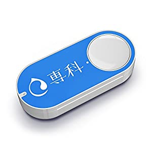 専科 Dash Button