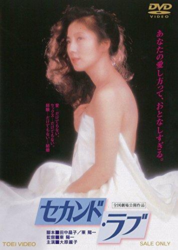 セカンドラブ [DVD]