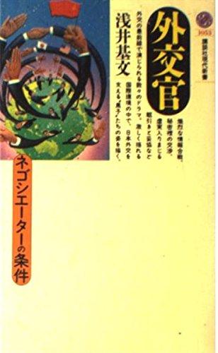 外交官―ネゴシエーターの条件 (講談社現代新書)の詳細を見る