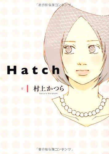 Hatch 1 (Feelコミックス)の詳細を見る