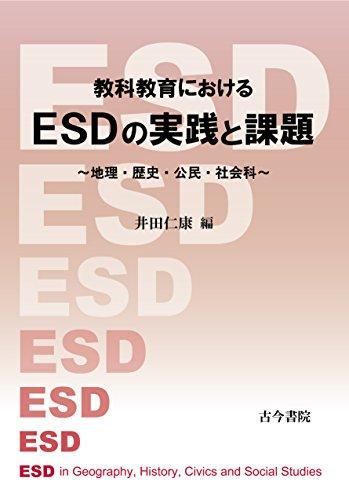 教科教育におけるESDの実践と課題: 地理・歴史・公民・社会科の詳細を見る