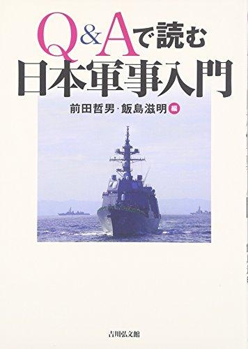 Q&Aで読む日本軍事入門の詳細を見る