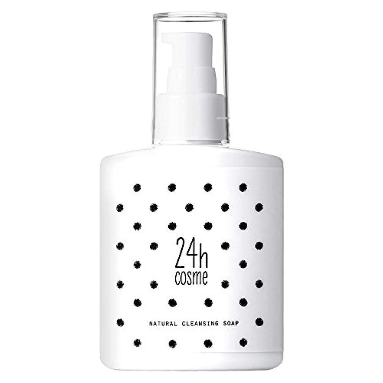 水を飲む促す可能24h cosme 24 ナチュラルクレンジング&ソープ