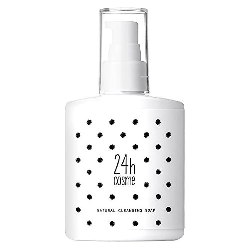 しばしば信頼できるかき混ぜる24h cosme 24 ナチュラルクレンジング&ソープ