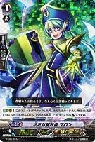 カードファイト!!ヴァンガード 小さな解放者 マロン [ファイターズコレクション2013] 収録カード