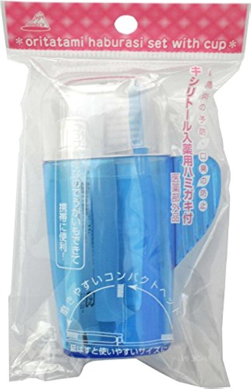 意図する疲労作るコップ付き 折りたたみ歯ブラシセット ブルー
