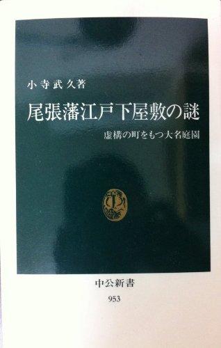 尾張藩江戸下屋敷の謎―虚構の町をもつ大名庭園 (中公新書)