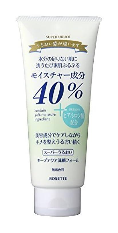 クライマックスファンタジー同化40%?????うるおいキープアクア洗顔フォーム