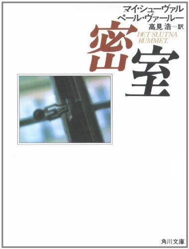 密室 (角川文庫 赤 520-8)の詳細を見る