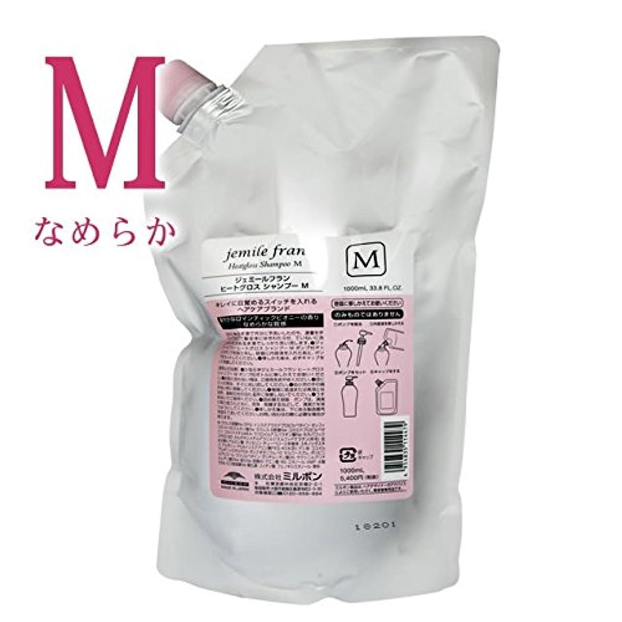 背の高いきらめき膜ミルボン|ジェミールフラン ヒートグロス シャンプーM 1000ml (詰替用)