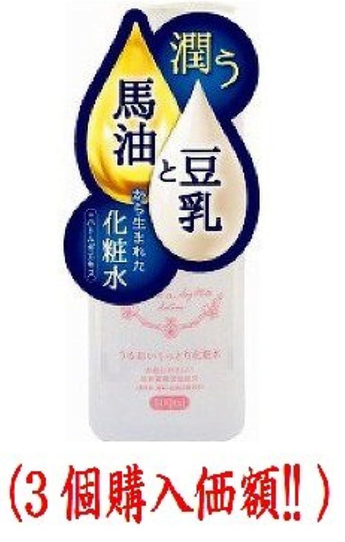 米国縮約楽観的馬油と豆乳の化粧水(500mL)(3個購入価額)