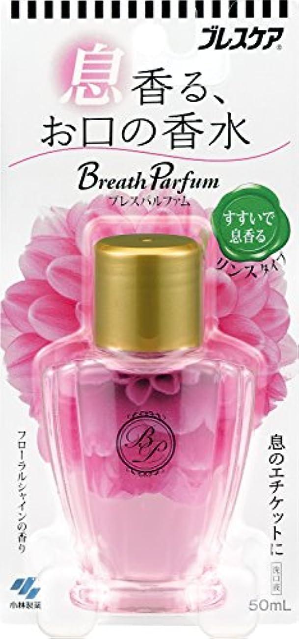 サッカー課税選択するブレスパルファム 息香る お口の香水 マウスウォッシュ 携帯用 フローラルシャインの香り 50ml