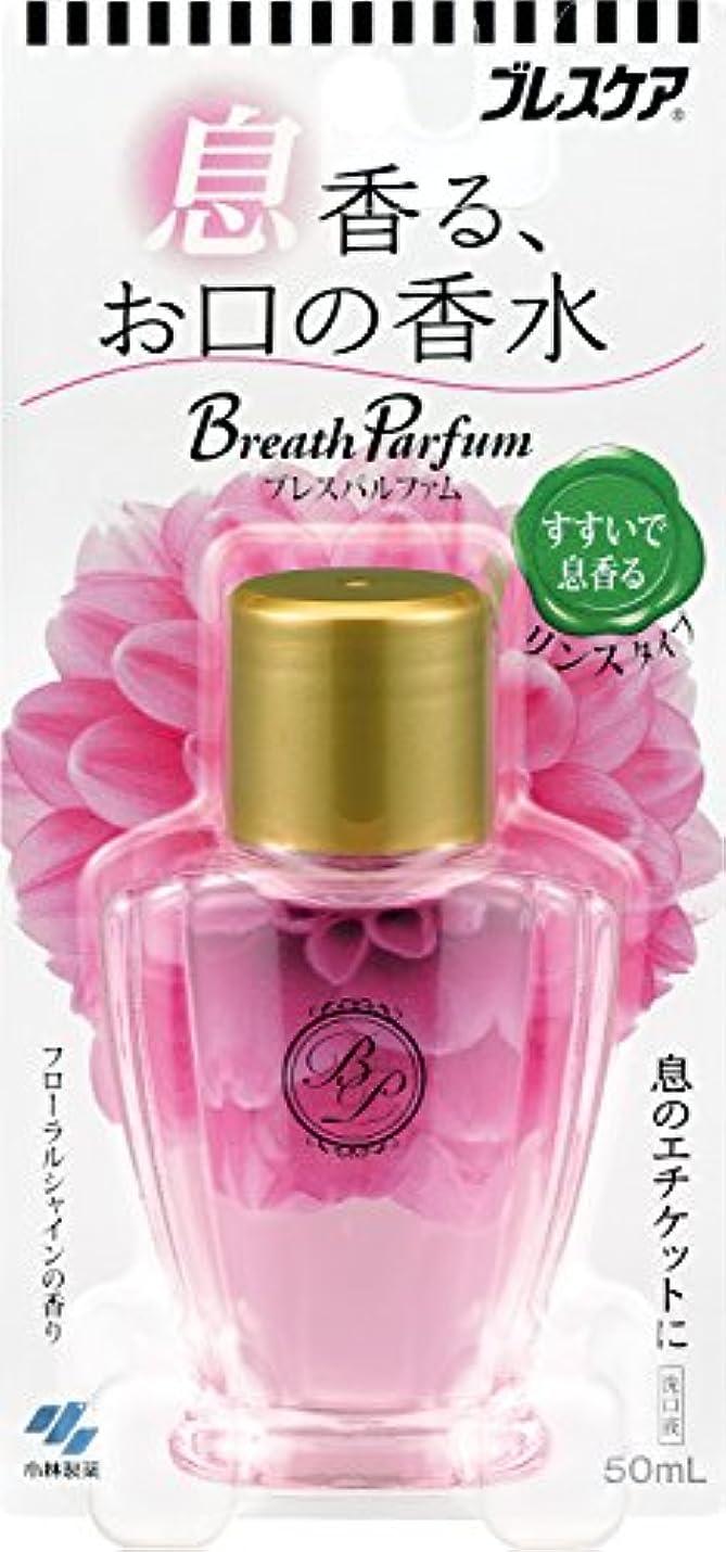 無許可失重荷ブレスパルファム 息香る お口の香水 マウスウォッシュ 携帯用 フローラルシャインの香り 50ml