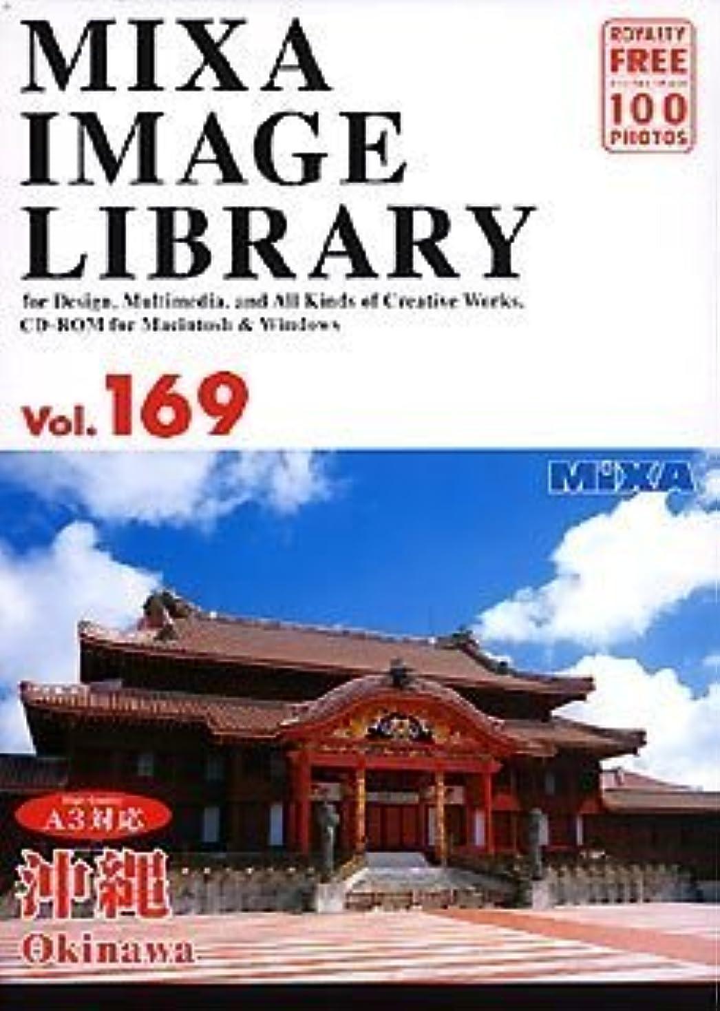 名詞有益ブロンズMIXA IMAGE LIBRARY Vol.169 沖縄