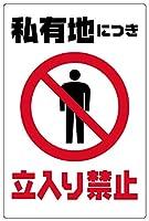 表示看板 「私有地につき立入り禁止」 反射加工あり 縦型 特小サイズ 20cm×30cm VH-127SSRF