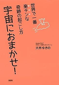 [大木 ゆきの]の世界で一番楽チンな奇跡の起こし方 宇宙におまかせ! 大和出版