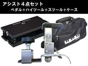 ピアノ演奏補助用品≪アシストペダル≫4点セット(専用バッグ付) (黒)