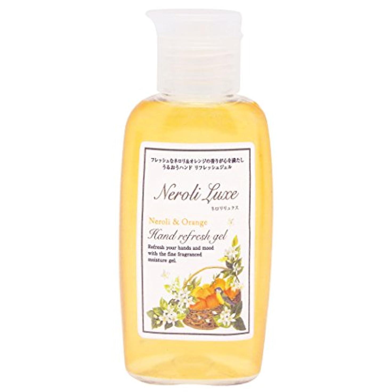乱れ分析つまずくジーピークリエイツ ネロリリュクス ハンドリフレッシュジェル 〈ネロリ & オレンジの香り〉 (65mL)