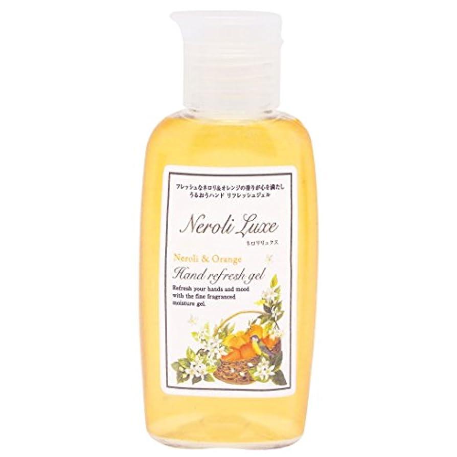 味しなやかゲームジーピークリエイツ ネロリリュクス ハンドリフレッシュジェル 〈ネロリ & オレンジの香り〉 (65mL)