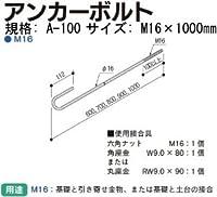 Z(ゼット) ZアンカーボルトM16 規格: A-100 (M16×1000mm) 416-0100 (10本)