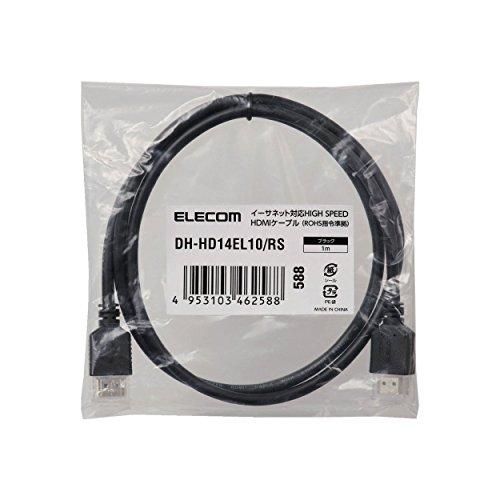 エレコム RoHS指令準拠HDMIケーブル イーサネット対応/1.0m DH-HD14EL10/RS