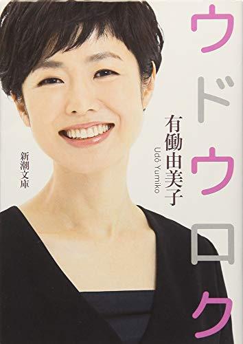 ウドウロク (新潮文庫)