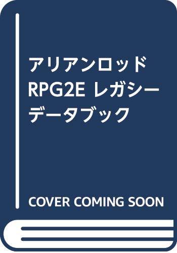 アリアンロッドRPG2E レガシーデータブック