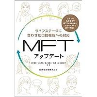 ライフステージに合わせた口腔機能への対応 MFTアップデート