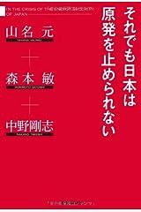 それでも日本は原発を止められない 単行本(ソフトカバー)