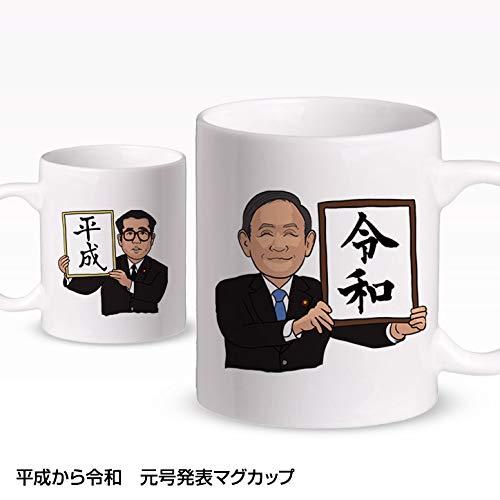 平成から令和 元号発表 マグカップ[新元号 記念品 グッズ 雑貨 ギフト プレゼント おもしろ]