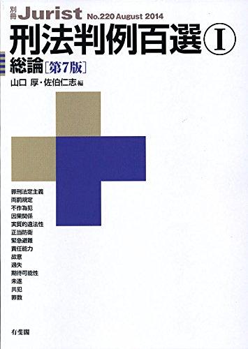 刑法判例百選1 総論(第7版) (別冊ジュリスト 220)
