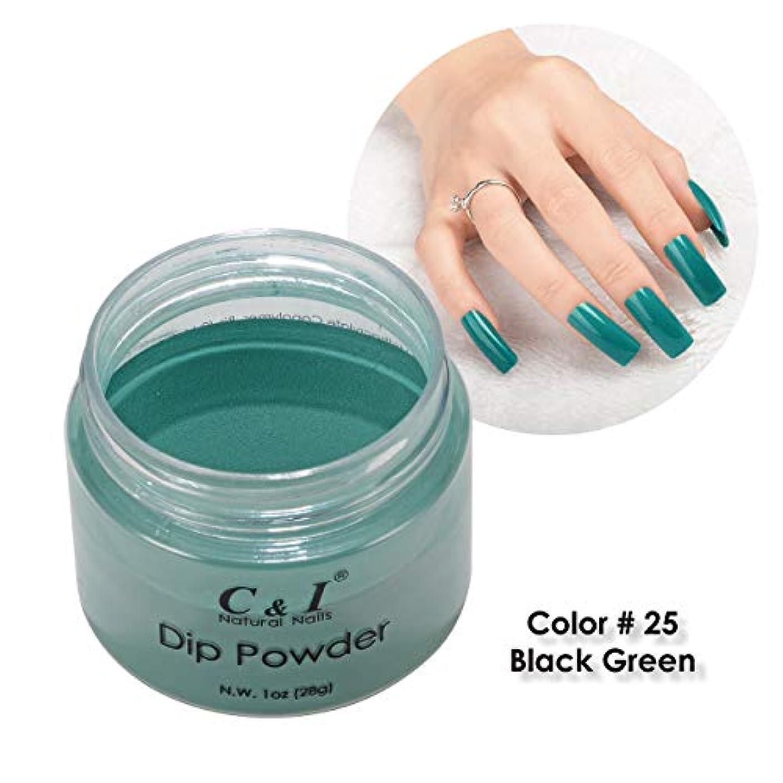 確かめるミキサー光のC&I Dip Powder ネイルディップパウダー、ネイルカラーパウダー、カラーNo.25