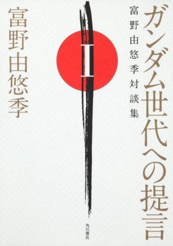 ガンダム世代への提言  富野由悠季対談集 I (単行本コミックス)