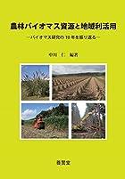 農林バイオマス資源と地域利活用 -バイオマス研究の10年を振り返る-