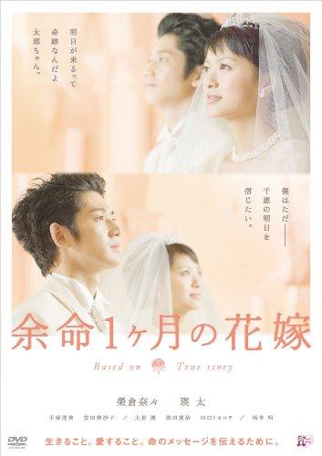余命1ヶ月の花嫁のイメージ画像