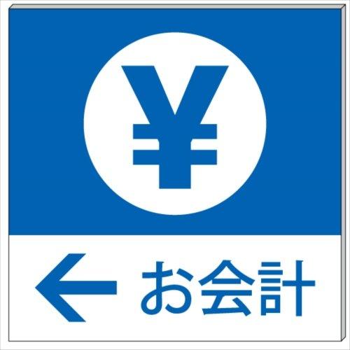 お会計(青)左矢印← プレート 看板 15cm×15cm