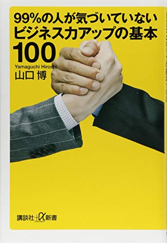 99%の人が気づいていないビジネス力アップの基本100 (講談社+α新書)の詳細を見る