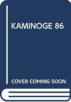 KAMINOGE 86