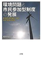 環境問題と市民参加型制度の発展
