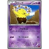 スリープ/ポケモンカードXY ライジングフィスト/シングルカード
