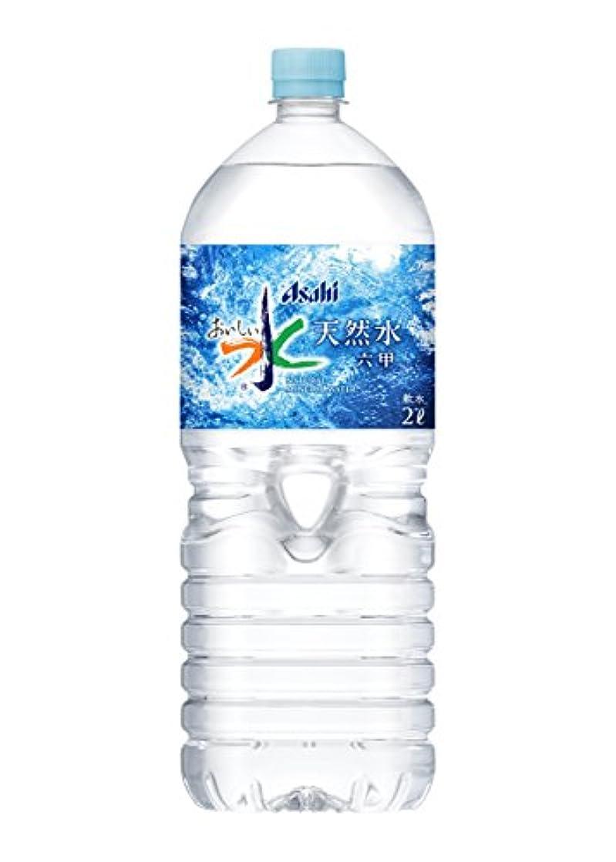模倣冷蔵庫に渡ってアサヒ飲料 おいしい水 六甲 2L×10本