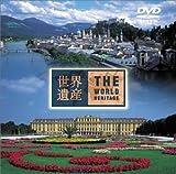 世界遺産 オーストリア編 [DVD] 画像