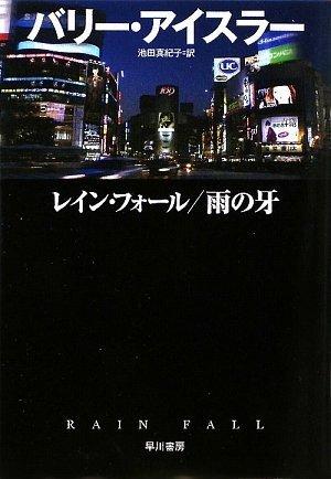 レイン・フォール/雨の牙 (ハヤカワ文庫)