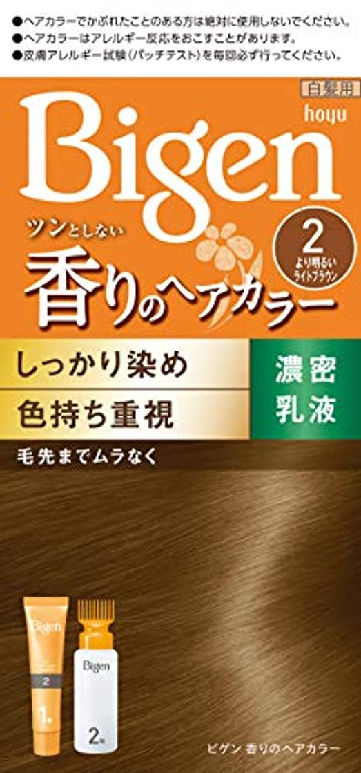 ソートラッドヤードキップリング鮫ホーユー ビゲン 香りのヘアカラー 乳液 2 より明るいライトブラウン (医薬部外品)