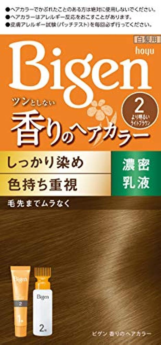 ファイバ妥協報奨金ホーユー ビゲン香りのヘアカラー乳液2 (より明るいライトブラウン) 1剤40g+2剤60mL [医薬部外品]