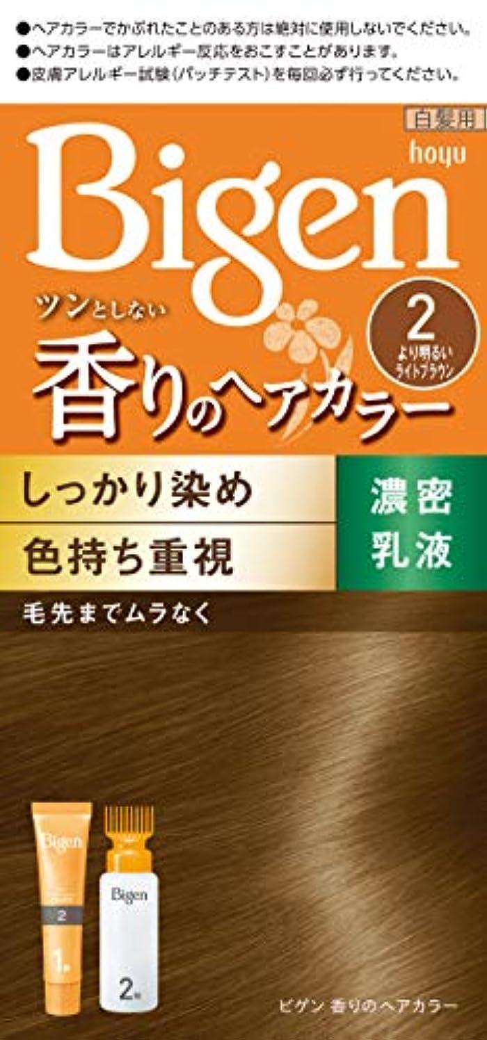 軍団むしろ霜ホーユー ビゲン 香りのヘアカラー 乳液 2 より明るいライトブラウン (医薬部外品)