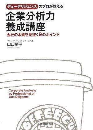 デューデリジェンスのプロが教える 企業分析力養成講座